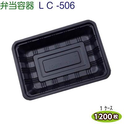 LC新 506 黒(透明かぶせ蓋付)ケース1200枚 [福助工業]弁当容器 お持ち帰り容器 テイクアウト 宅配弁当 業務用 使い捨て容器 取り寄せ品 ケース販売
