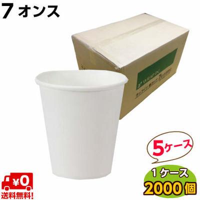 一般的な大きさの紙コップ 【送料無料 メーカー直送】  紙コップ 7オンス(205ml)白無地 (2000個×5ケース) ラップイン 紙 コップ 業務用 使い捨て 飲料カップ ピクニック