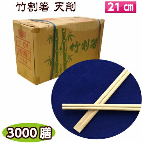 竹割箸 天削 21cm 3000膳入割り箸/割箸/竹割り箸/竹箸