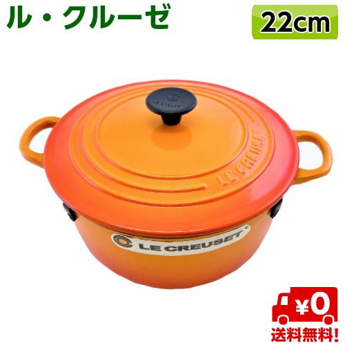 LE CREUSET/ル・クルーゼ ココットロンド 22cm フランス製 ホーロー鍋 キッチン 鍋