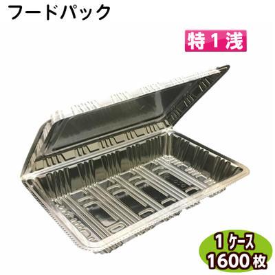 フードパック OP-026 特1浅 (1ケース1600枚) (デンカポリマー) フードパック 食品容器 イベント テイクアウト 惣菜容器 使い捨て容器