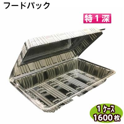 フードパック OP-025特1深 (1ケース1600枚)(デンカポリマー)フードパック 食品容器 イベント テイクアウト 惣菜容器 使い捨て容器