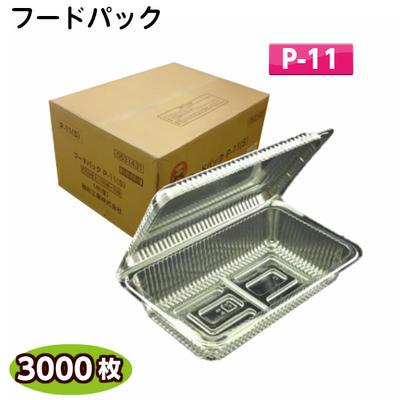 フードパック 中浅 P-11(1ケース3000枚)[福助工業] 100×163×30(10)mmフードパック 食品容器 イベント テイクアウト 惣菜容器 使い捨て容器 おかず入れ