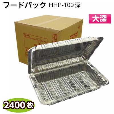 フードパック 大深 HHP-100深 (1ケース2400枚) 北原産業 フードパック 食品容器 イベント テイクアウト 惣菜容器 使い捨て容器 おかず入れ
