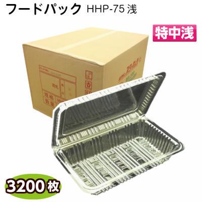 フードパック 特中浅 HHP-75浅 (1ケース3200枚)[北原産業]フードパック 食品容器 イベント テイクアウト 惣菜容器 使い捨て容器