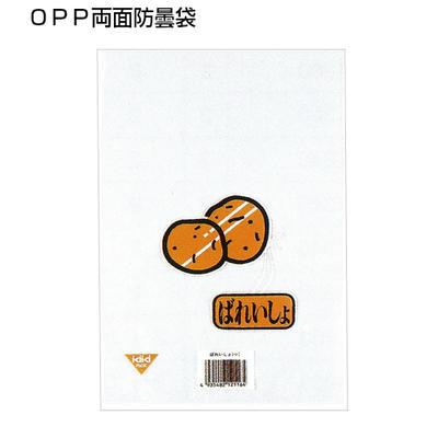 OPP ボードン 野菜袋 ボードン袋 防曇袋 生き生きパック ばれいしょ プラマーク入OPP 100枚 ストア ♯20 2穴 180×270 日本産