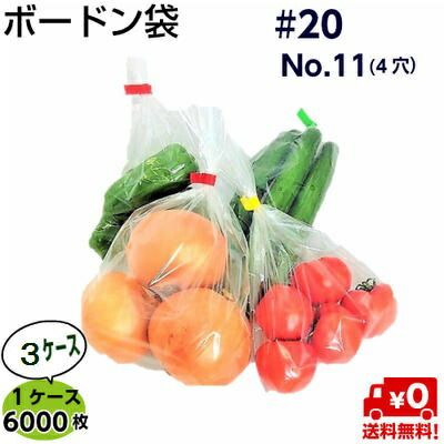[送料無料 メーカー直送品]ボードン袋 4穴 ♯20 No.11 (6000枚×3ケース)200×300mmOPP/ボードン 11号/野菜袋/防曇