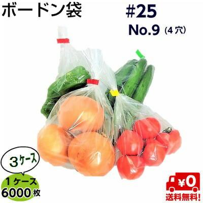 [送料無料 メーカー直送品]ボードン袋 4穴 #25 No.9 (6000枚×3ケース)150×300mmOPP/ボードン 8号/野菜袋/防曇