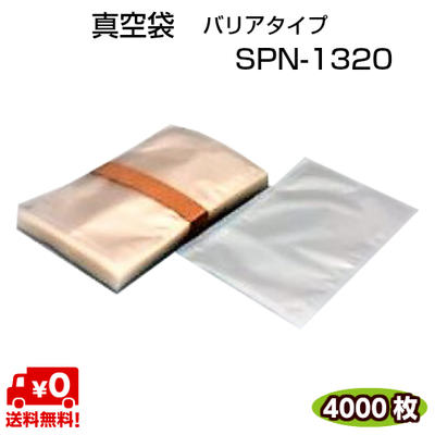 バリアタイプ 真空袋 SPN-1320 85μ 130×200mm ナイロンポリ 三方シール袋 真空 冷凍 ボイル OK バリアナイロン使用 脱酸素剤 OK 1ケース=4000枚 【カウパック株式会社】