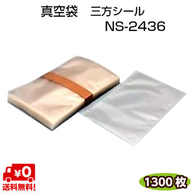 真空袋 NS-2436 75μ 240×360mmナイロンポリ 三方シール袋 真空 冷凍 ボイル OK 1ケース=1300枚 【カウパック株式会社】