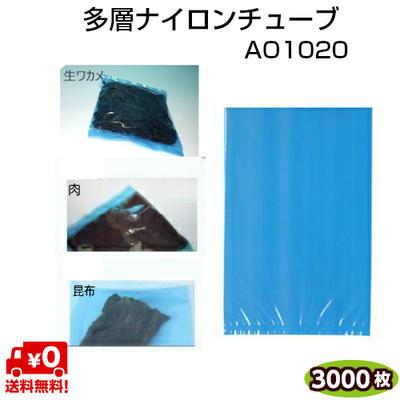多層ナイロンチューブ AO規格袋 AO1020 80μ 100×200mm 青色着色規格袋 1ケース=3000枚