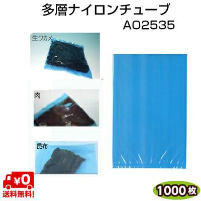 多層ナイロンチューブ AO規格袋 AO2535 80μ 250×350mm 青色着色規格袋 1ケース=1000枚