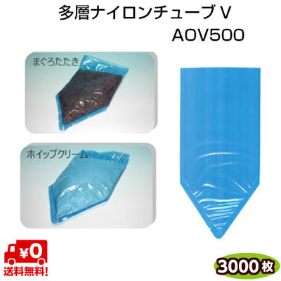 多層ナイロンチューブ AOV規格袋 AOV500 80μ 150×310mm 青色着色規格袋 1ケース=3000枚