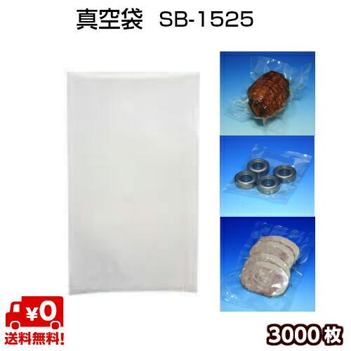 5層汎用タイプ 真空袋 SB1525 75μ 150×250mm 真空 冷凍 ボイル OK ベストナイロン三方シール (ノッチ付) 1ケース=3000枚 SBN規格袋 【MICS化学】