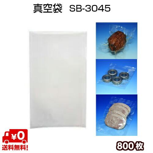 5層汎用タイプ 真空袋 SB3045 75μ 300×450mm 真空 冷凍 ボイル OK ベストナイロン三方シール (ノッチ付) 1ケース=800枚 SBN規格袋 【MICS化学】