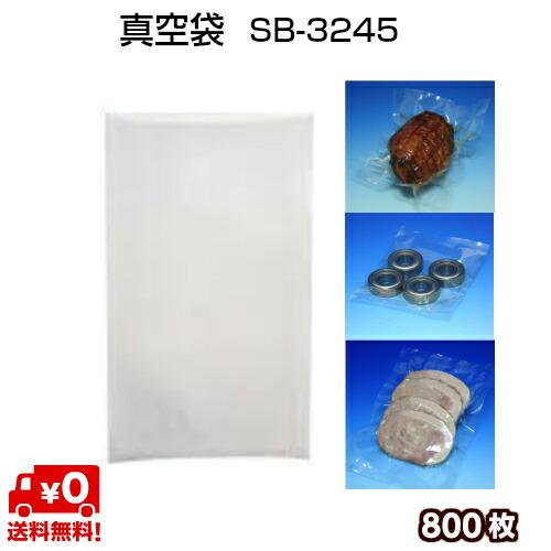 5層汎用タイプ 真空袋 SB3245 75μ 320×450mm 真空 冷凍 ボイル OK ベストナイロン三方シール (ノッチ付) 1ケース=800枚 SBN規格袋 【MICS化学】