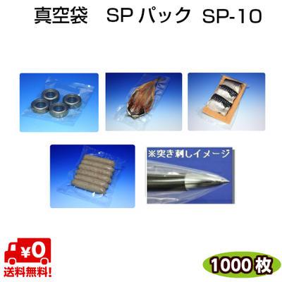 真空袋 ナイロンポリ SPパック SP-10 60μ 0.060×250×350mm 耐ピンホール性の高い 1ケース=1000枚