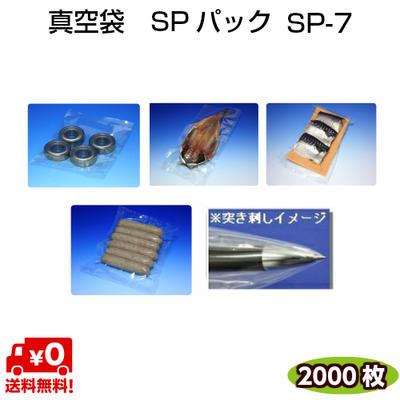 真空袋 ナイロンポリ SPパック SP-7 60μ 0.060×180×280mm 耐ピンホール性の高い 1ケース=2000枚