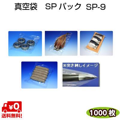 真空袋 ナイロンポリ SPパック SP-9 60μ 0.060×230×330mm 耐ピンホール性の高い 1ケース=1000枚