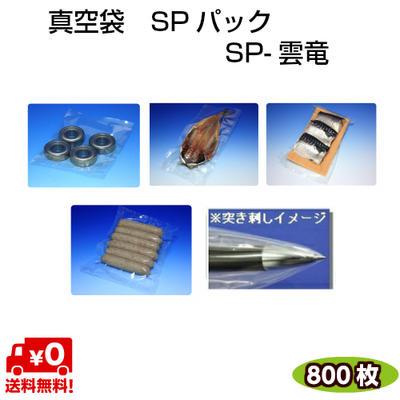 真空袋 ナイロンポリ SPパック SP-雲竜 60μ 0.065×230×450mm 耐ピンホール性の高い 1ケース=800枚