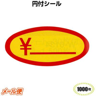 [ギフト/プレゼント/ご褒美] メール便OK 円付きシール F-5104 1000枚 シール SMラベル 再販ご予約限定送料無料 値札 ラベラシール