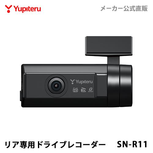 リア専用 ドライブレコーダー ユピテル 煽り運転対策 SN-R11 GPS Gセンサー 夜間も鮮明に記録 ※専用スマホアプリ操作 【あす楽対応】【送料無料】【公式直販】