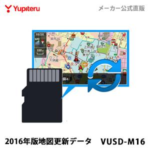 【ユピテル公式直販】バイクナビ MCN43si/MCN43siII/MCN45si/MCN46si用 2016年版地図更新データ VUSD-M16