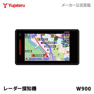 レーダー探知機 ユピテル WEB限定モデル W900 【公式直販】 【送料無料】 安心の3年保証 日本製 小型オービスのGPSデータを収録 取締中の路線を点滅させて警報! 静電式タッチパネル搭載