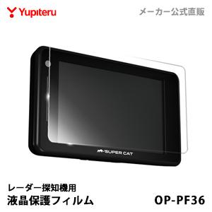 ユピテル オプション OUTLET SALE スペアパーツ 3.6inch専用 新商品 OP-PF36 レーダー探知機用液晶保護フィルム
