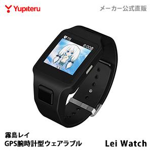 【ユピテル公式直販】 ポータブル/ナビカーナビ霧島レイ Lei Watch レイウォッチ GPS腕時計062317