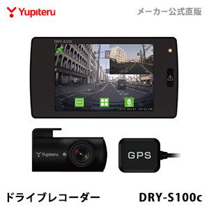 ドライブレコーダー ユピテル DRY-S100c 【公式直販】 【送料無料】 取付位置自由 セパレートタイプ Gセンサー搭載 GPS カメラ増設可能