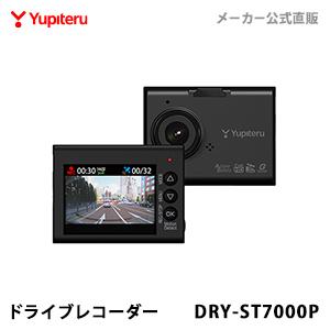 ドライブレコーダー ユピテル WEB限定モデル DRY-ST7000P【公式直販】 【送料無料】 最高画質QUAD HD(約350万画素)録画 G(衝撃)センサー搭載 常時録画 GPS搭載 HDR搭載 アクティブセーフティ機能
