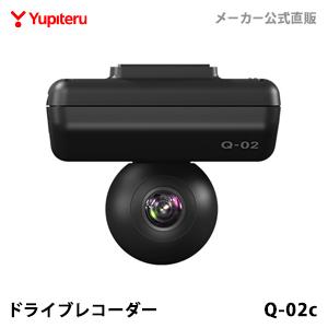 ドライブレコーダー ユピテル 全天球ドライブレコーダー Q-02c 【公式直販】 【送料無料】 【3年保証】 【日本製】 360°デュアルカメラ搭載 GPS搭載 HDR搭載 駐車記録(オプション対応)