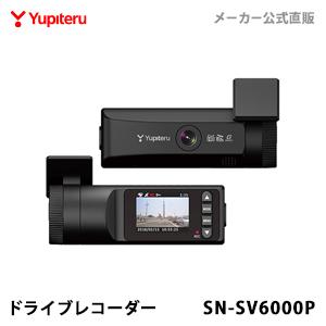 ドライブレコーダー ユピテル WEB限定モデル SN-SV6000P 【公式直販】 【送料無料】 夜も鮮明 高感度 FULLHD GPS Gセンサー 駐車記録(オプション対応) アプリ対応