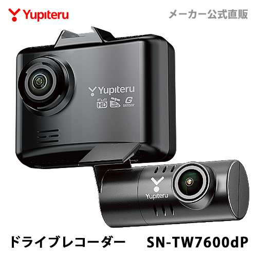 ドライブレコーダー 前後2カメラ ユピテル DRY-TW7600dP 超広角記録 あおり運転抑止 高画質 GPS搭載 電源直結 WEB限定パッケージ 取説DL版 【あす楽対応】【即納】