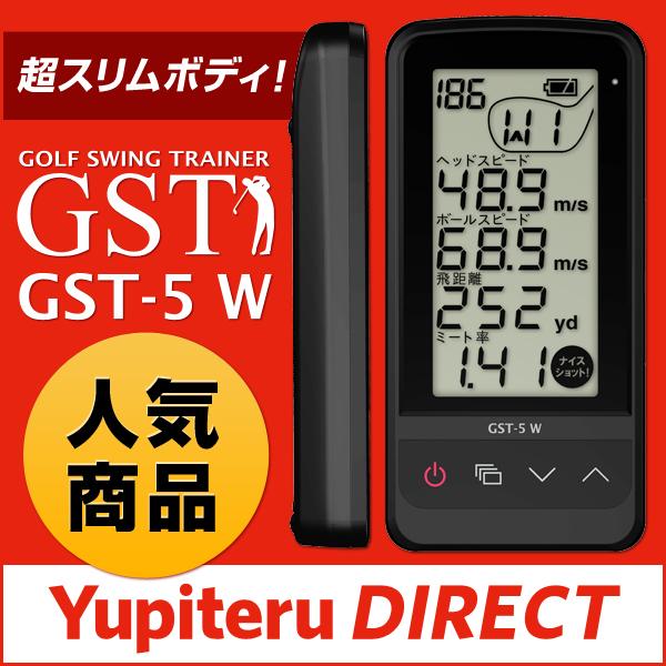 ゴルフ スイングトレーナー ユピテル WEB限定モデル GST-5W 【公式直販】 【送料無料】 ランキング1位獲得 ベストセラー 価格を抑えたシンプルパッケージ ゴルフ ゴルフ用品