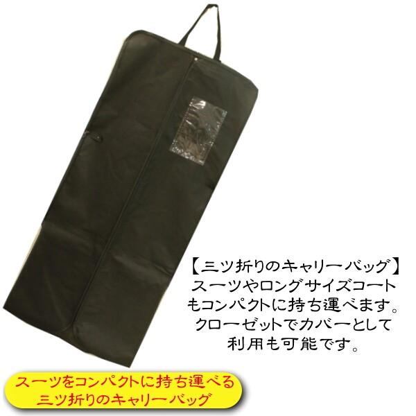 54abd09315 スーツケース ガーメントバック【ハンガー付き】 スーツの持運び、出張、収納に 水をはじきやすい表地ロング丈もコンパクトに持ち運べる三ツ折りの キャリーバッグ。