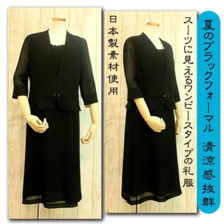 夏のブラックフォーマルスーツ喪服 礼服 ワンピーススーツ日本製素材使用 ミセスフォーマルアウトレット価格お母様やお婆様の礼服