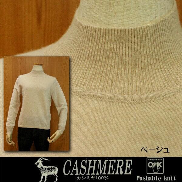 カシミヤセーター ハイネックベージュ 無地ニットご自宅で洗えます カシミヤ100%ハイネック 暖かさ抜群のカシミヤセーター