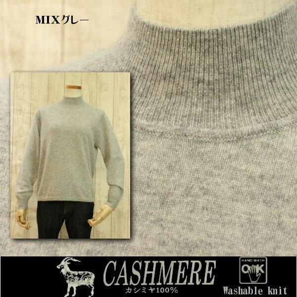 カシミヤセーター ハイネックMIXグレー 無地ニットご自宅で洗えます カシミヤ100%ハイネック 暖かさ抜群のカシミヤセーター