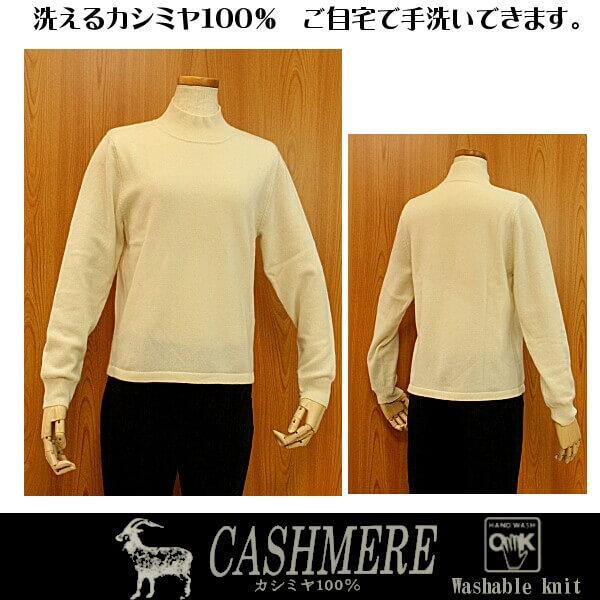 カシミヤセーター ハイネックオフホワイト 白 無地ニットご自宅で洗えます カシミヤ100%ハイネック 暖かさ抜群のカシミヤセーター
