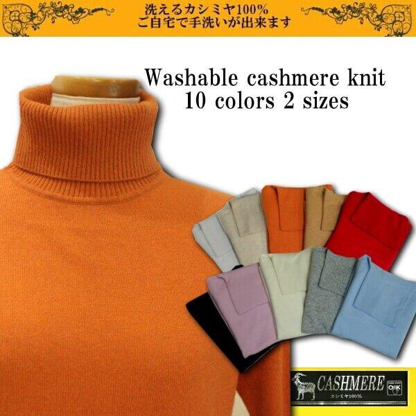 カシミヤセーター タートルネック無地ニット ご自宅で洗えますカシミヤ100%暖かくて肌触り良い柔らかさM L 2サイズ 全10色