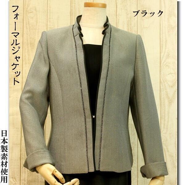 フォーマルジャケット ラインストーンがおしゃれ 結婚式、食事会などに  人気のジャケット
