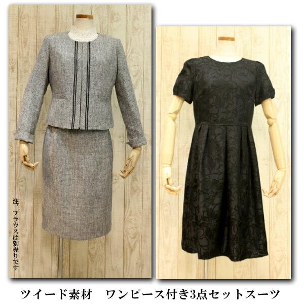 ツイード3点スーツシャネルスーツ ノーカラージャケットスカートとワンピース付き卒業式、入学式、結婚式に日本製生地使用