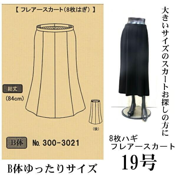 大きいサイズ 19号 フォーマル ロングフレアスカートB体 ウエスト ヒップ ゆったり84cm丈 日本製結婚式 コーラス 発表会にブラックフォーマル