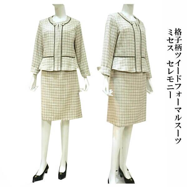 ミセス フォーマルスーツ ツイード素材 格子柄 チェック ノーカラー シャネルスーツ Lサイズ 11~13号 卒業式 入学式 結婚式に 日本製 母スーツ