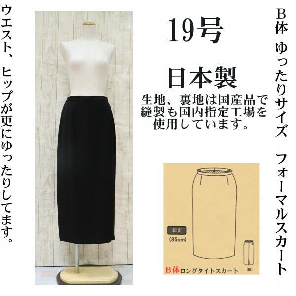 大きいサイズ 19号 フォーマルスカート ロングタイトB体 ウエスト ヒップ ゆったりスカート丈85cm丈日本製 コーラス 発表会に