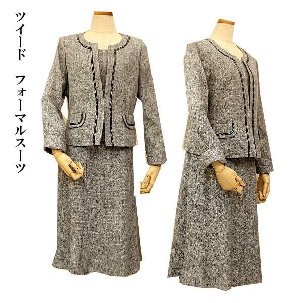 ミセスフォーマル ツイード ノーカラースーツ卒業式、入学式、結婚式に 日本製生地使用