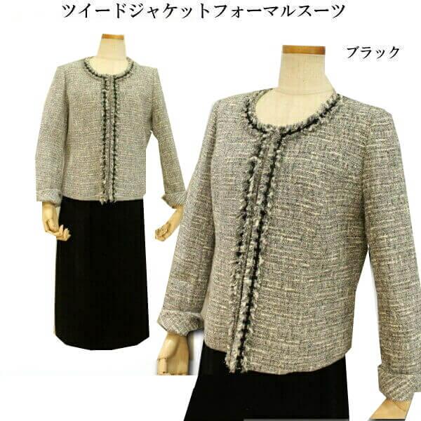 ミセスフォーマル ツイード シャネルスーツスカートスーツ卒業式、入学式、結婚式に日本製生地使用