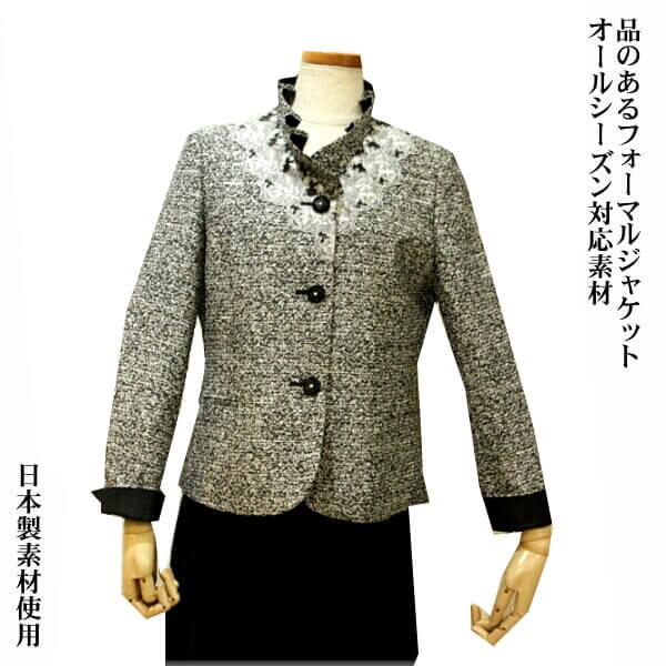 ミセス向けツイードフォーマルジャケット スタンドカラー 日本製素材使用 綿入りオールシーズン対応 50代 60代 70代 お母様 お婆様の衣装に